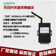 FZ4050无线开关量采集模块