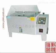YSYW盐雾腐蚀试验机|淄博盐水喷雾箱