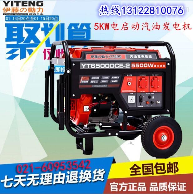 5千瓦电启动汽油发电机
