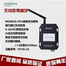 无线数据传输模块/无线数传/无线透传模块
