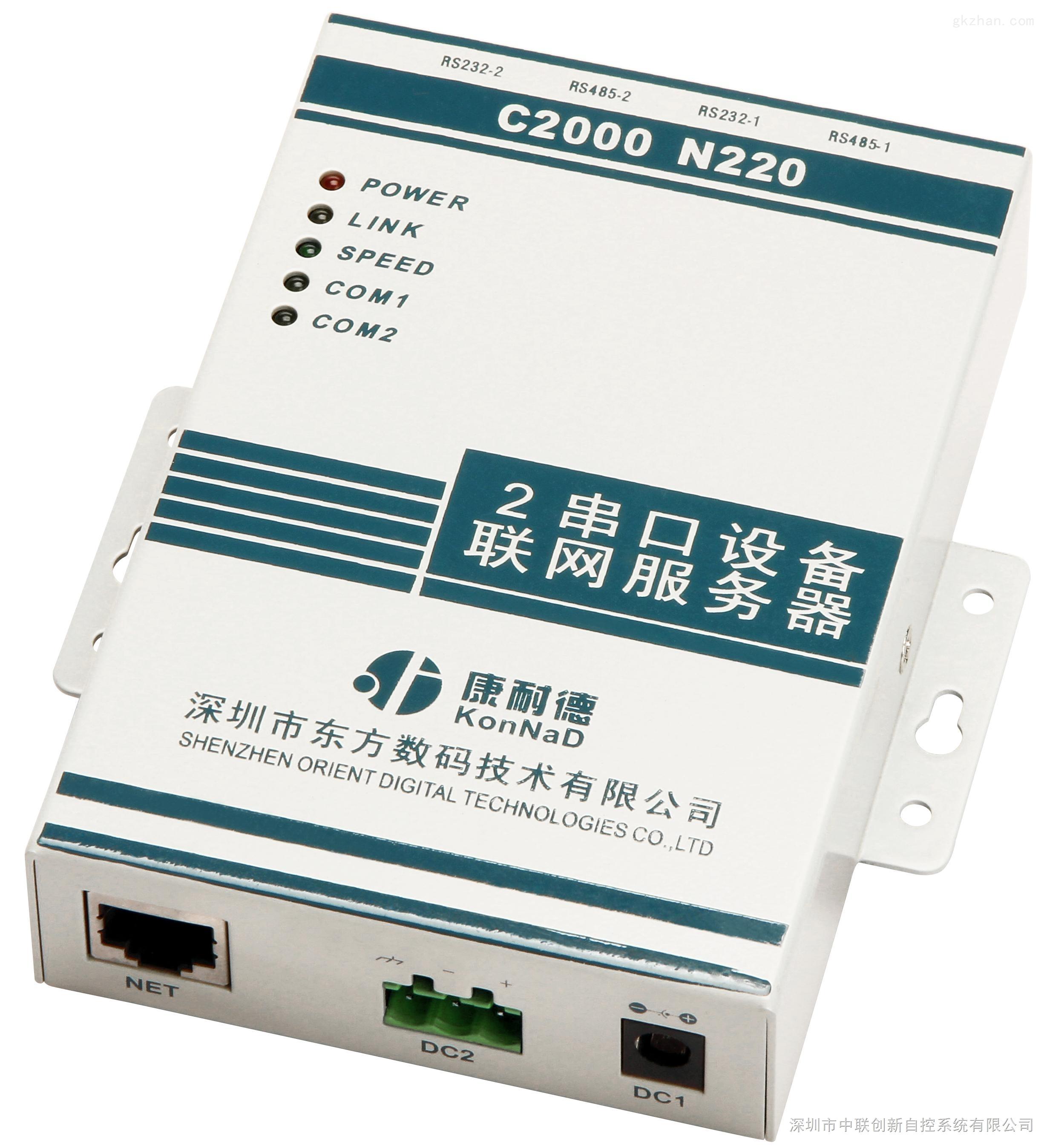 C2000 N220是一种稳定可靠的高性能工业级两串口设备联网服务器,它提供RS232/485/422到TCP/IP网络和TCP/IP网络到RS232/485/422的数据透明传输,它可以使具有RS232/485/422串口的设备立即具备联入TCP/IP网络的功能。 C2000 N220向上提供10/100M以太网接口,向下提供2个标准RS232//485/422串行口,通讯参数可通过多种方式设置。C2000 N220可广泛应用于PLC控制与管理、门禁医疗、楼宇控制、工业自动化、测量仪表及环境动力监控系统