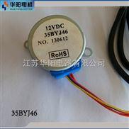35BYJ46-減速步進電機 效率高質量保障