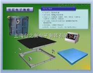 dcs-xc-b全地形可用電子小地磅 ,山地地磅,穩定性極高的雙層電子地磅