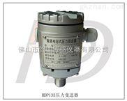 贺迪陶瓷电容式压力变送器