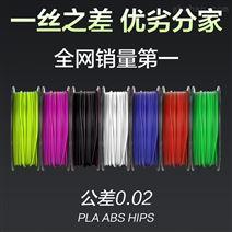 武汉智垒 3D打印耗材 PLA ABS HIPS 1.75 / 3.0mm 精品耗材