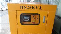 HS75KVA50千瓦发电机