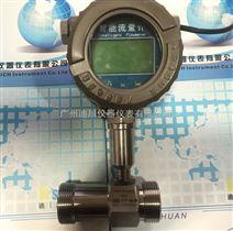 环保行业专用涡轮流量计广东广州供应商