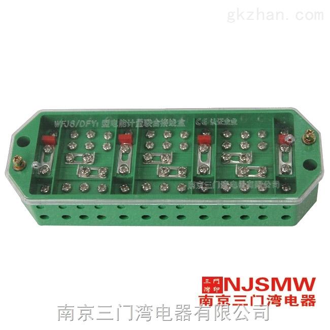 三门湾WFJ6/DFY1 电能表接线盒