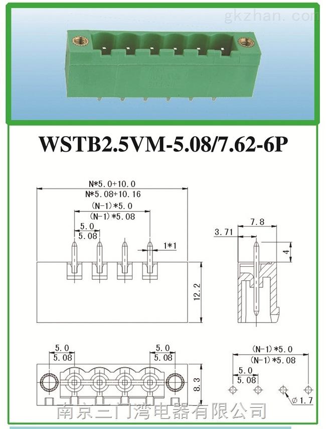三门湾 WSTB2.5VM-5.08/7.62-6P PCB线路接端子