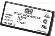 AC-DC,DC-DC,DC-AC-供应美国martekpower模块电源