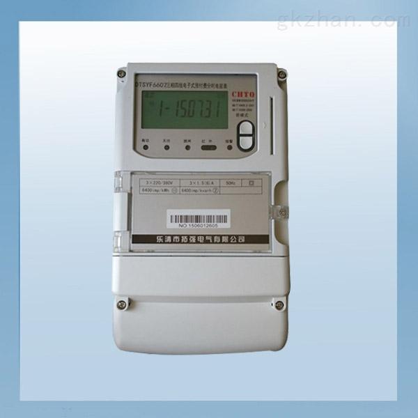 三相四线分时电表-产品报价-拓强电气有限公司
