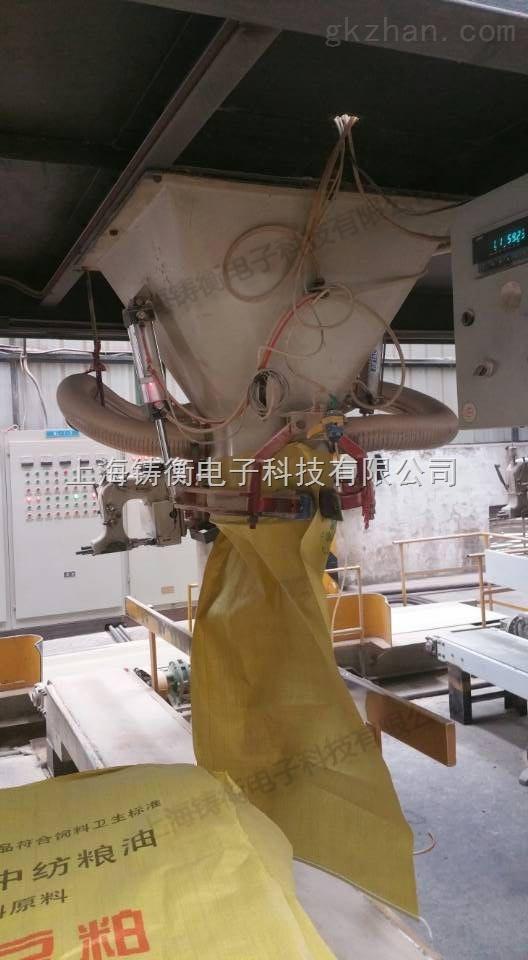 铸衡DCS悬挂式包装秤