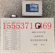 GWZB-10(6)GY-GWZB-10(6)GY高压微机保护装置-永无止境