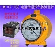 ZX3M/LML-1-电远传湿式气体流量计