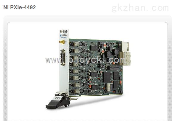 ni pxie-4497/ni pxie4497/pxie4497数据采集模块/动态信号分析仪新闻