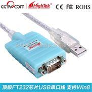 HU-108A-USB转RS232串口线/USB转换器