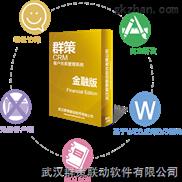 群策CRM系统金融版