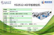 柯尼卡UV平板打印機