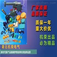 湖北杭荣厂家生产批发HQJK-1628GKH-干油泵流量低行程开关