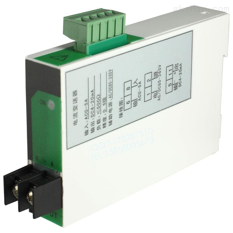 电流变送器FPA