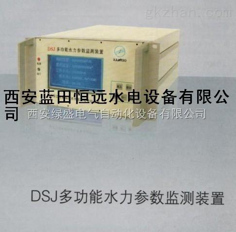 水力参数///多功能装置////DSJ多功能水力参数装置