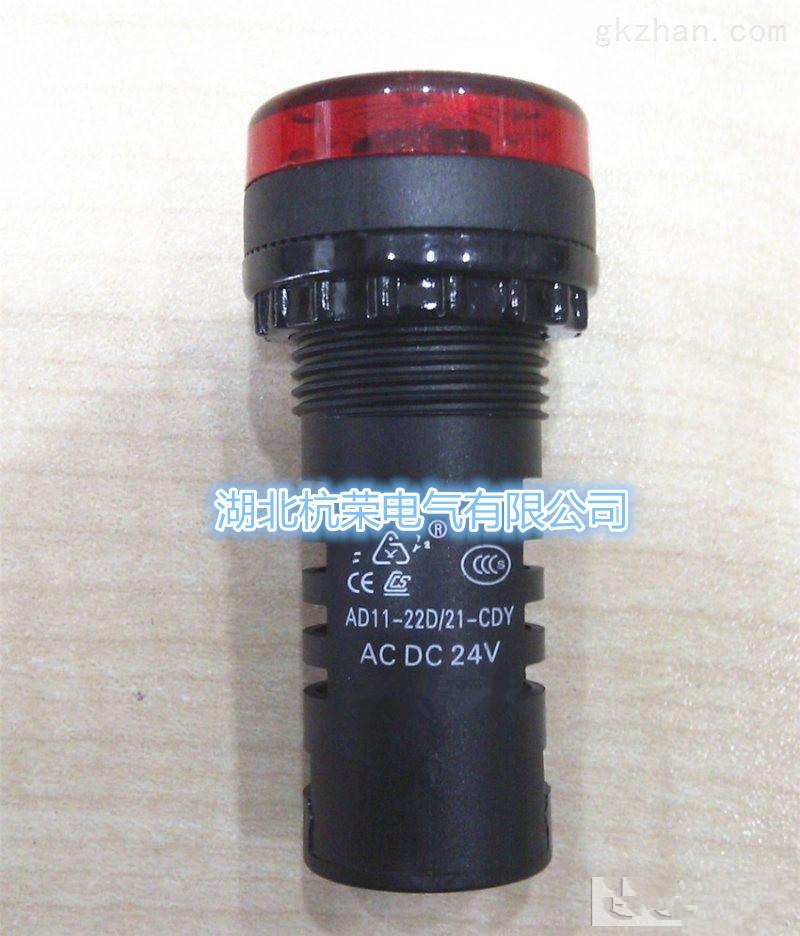 声光报警器A11-22/21-CY C24V