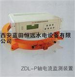 专业订做轴电流ZDL-P可编程轴电流监测装置