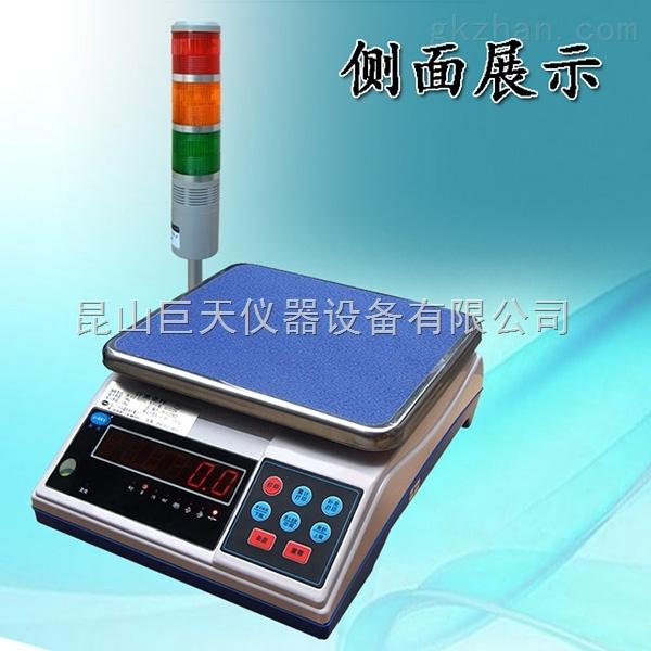 盘锦数量检重报警电子秤/重量警示功能电子称