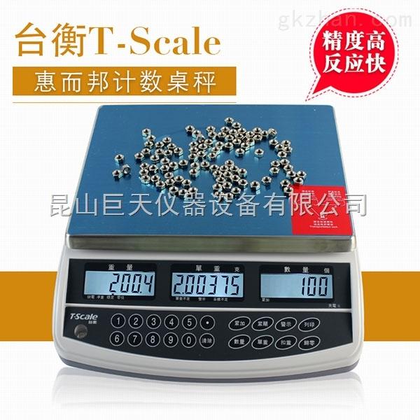 惠而邦JSC-QHC-3+6+15+30kg电子计数秤