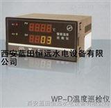 工业监测参量仪WP-D832-81-09-HH多路数字温度巡检仪