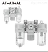 SMC三聯件組合AF/AR/AL系列