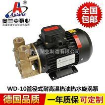 WD系列电加热发生器泵