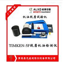 润滑油检测设备