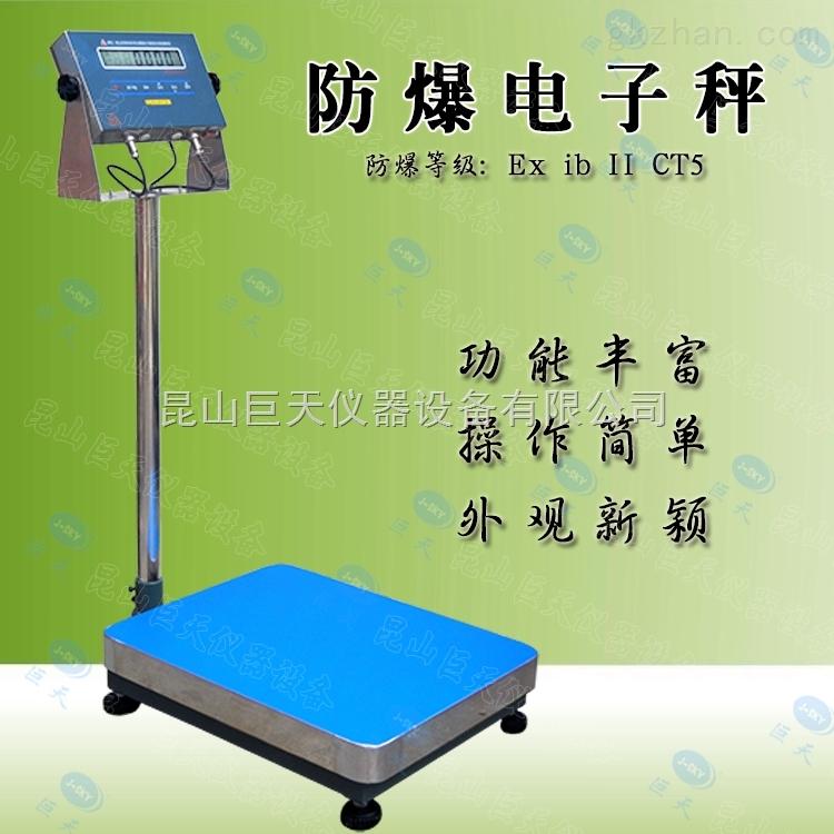 济南涂料厂专用200KG防爆台秤,EX-150公斤防爆电子称价格