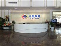 深圳聚合物电做CB认证
