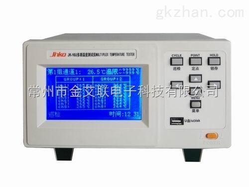 Jinko  JK-16u 多通道温度记录仪