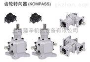 KHK齿轮箱,KHK齿轮转向器,KHK齿轮减速箱