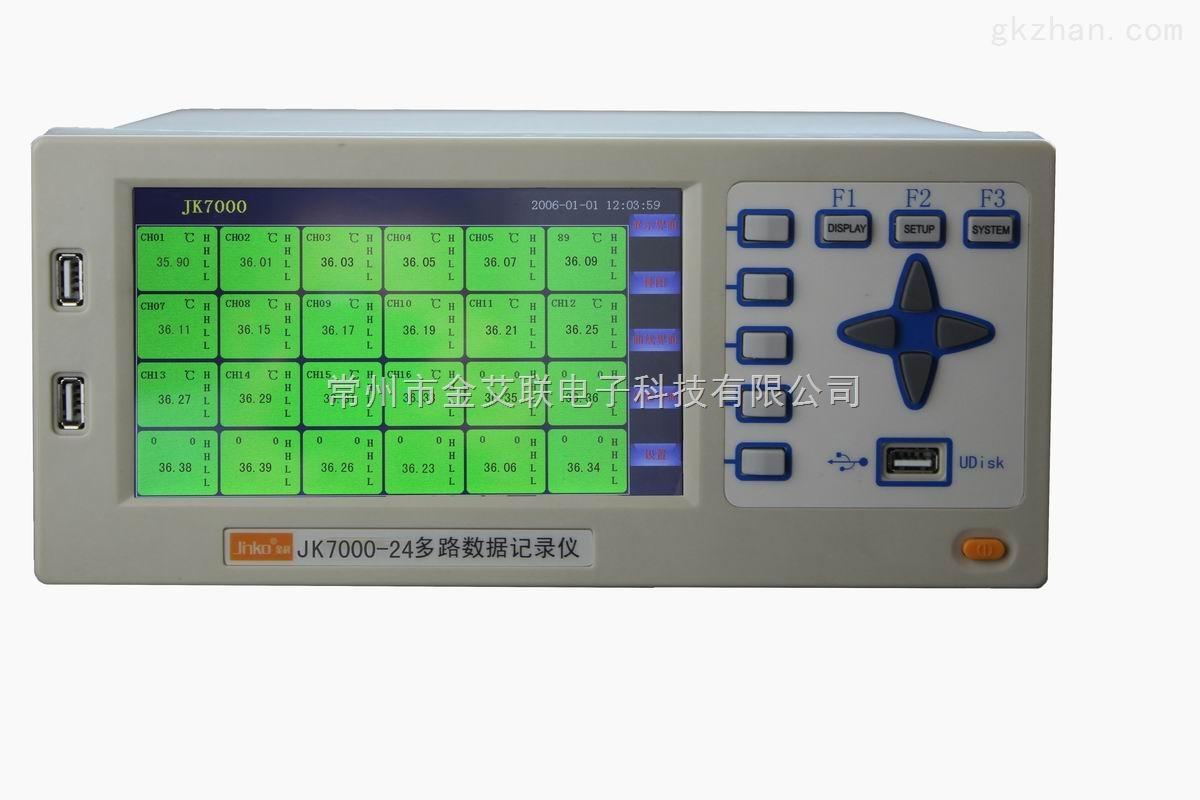 供应金科JK7000多通道数据记录仪