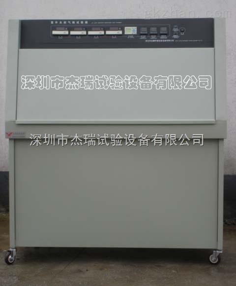 橡胶紫外线加速耐候试验机JR-UV3