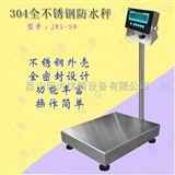 制药行业不锈钢电子台秤,洁净车间防静电防腐电子秤60公斤