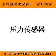 BPR-40称重传感器 上海华东电子仪表厂 上仪
