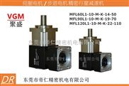 MFL90L1-M-K-19-70-台湾进口聚盛VGM伺服减速机MFL90L1-M-K-19-70
