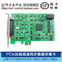 PCI-E9603数据采集卡12位500K32路AD带DA,IO计数器功能