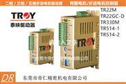 供应广东四川重庆台湾TROY泰映3相步进马达驱动器-TR330M