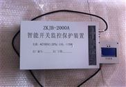 ZKJB-2000-ZKJB-2000型智能开关监控综合保护装置