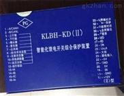 KLBH-KD(II)-KLBH-KD(II)馈电开关综合保护装置