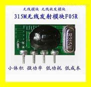 F05R-315/433 无线发射模块