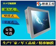 10.4寸低功耗i3工业平板电脑一体机