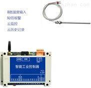 S6200G-冷库温度监控短信报警器冰箱温度监控短信报警器