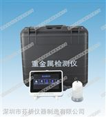 水产品中重金属检测仪